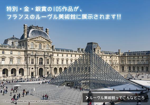 特別・金賞・銀賞の102作品が、フランスのルーヴル美術館に展示されます!!